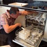 Мастер по ремонту посудомоечных машин, Челябинск