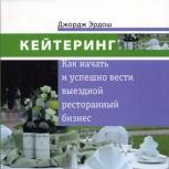 Джордж Эрдош Кейтеринг, новая, Челябинск