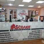 """Готовый бизнес Типография """"Абсолют"""", Челябинск"""