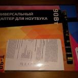 Универсальный адаптер питания для ноутбука, Челябинск