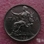 Старая итальянская монета 1922г, Челябинск