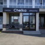 Мастер салона красоты, Челябинск