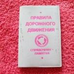 Правила Дор.Движения-1988 (Уз.С.С.Р.)- памятка, Челябинск