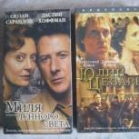 Видеофильмы нераспечатанные VHS:, Челябинск
