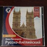Русско-английский мини-разговорник, Челябинск
