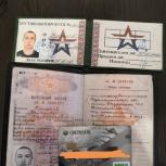 найдены документы на имя Крюкова В. Н., Челябинск