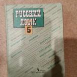 Продаю учебники, Челябинск