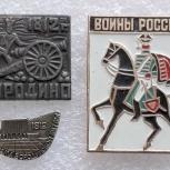 Значки СССР Бородино Отечественная война 1812 года, Челябинск