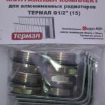 Монтажные комплекты для радиаторов Россия и Китай, Челябинск