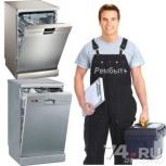 Профессиональный ремонт посудомоечных машин за 1 день, Челябинск