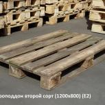 Поддоны ,паллеты с клеймом 1200*800 2 класс, Челябинск