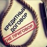 Юридическая консультация должника банка, Челябинск