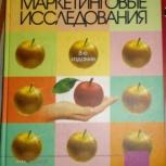Маркетинговые исследования, Челябинск