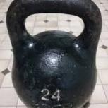 Гиря 24 кг, Челябинск