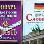 Словарь немецко-русский русско-немецкий, Челябинск