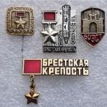Значки СССР Брестская Крепость Брест, Челябинск