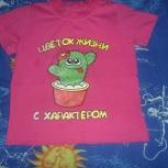 Продам футболку, Челябинск