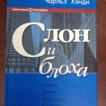 Чарльз Хэнди Слон и блоха., Челябинск