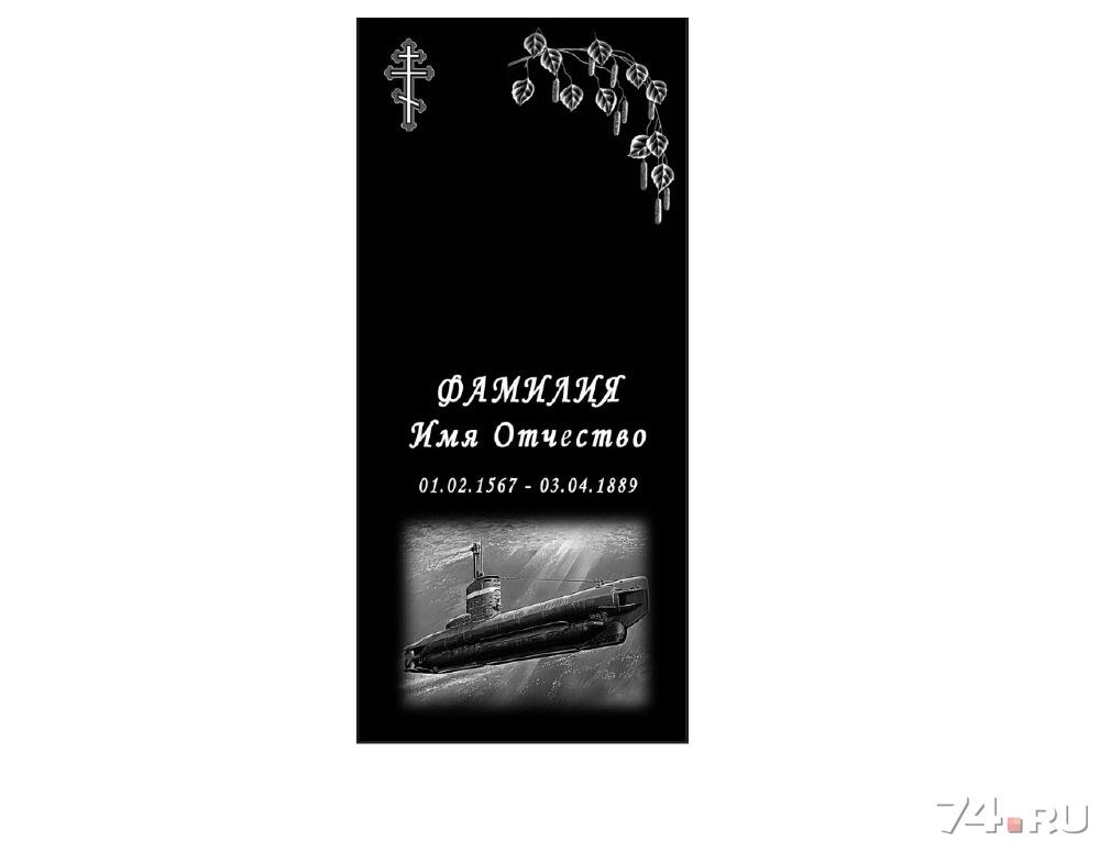 Памятники гравировка фото цены на памятники в барнауле барановичах