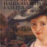 Альбом лондонская национальная галерея, Челябинск