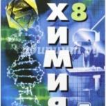 Рабочие тетради. 8 класс. Учебник, бу. Химия. Рудзитис, Фельдман. ФГОС, Челябинск