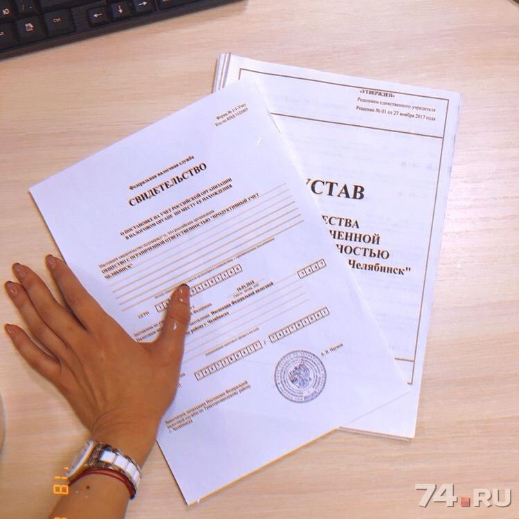 Открыть ооо челябинск цена регистрация ооо в москве под ключ отзывы
