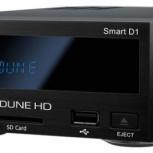 Медиаплеер DUNE HD smart D1 : Dune dune hd smart d1, Челябинск