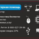 Ремонт компьютеров на дому, Челябинск