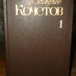 Книги В. Кочетова, Челябинск