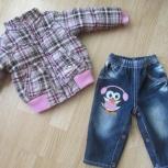 Фирменная стильная куртка и штаны 74 +- 6см, Челябинск