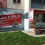 Продам отдел нижнего белья, Челябинск