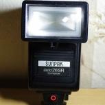 фотовспышка Sunpak auto 26SR, Челябинск