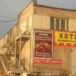продам готовый бизнес, Челябинск
