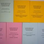 Учебники по психологии, Челябинск