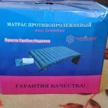 Противопролежневый матрас, Челябинск
