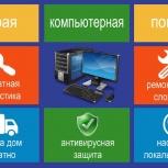 Компьютерная помощь, Челябинск