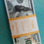 Пачка игровых долларов как розыгрыш на празднике, Челябинск