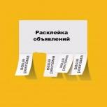 Рассклейка объявлений, Челябинск