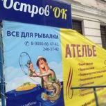 Рыболовный магазин, Челябинск