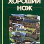Книга Хороший Нож, Челябинск
