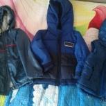 Продам куртки на мальчика, Челябинск
