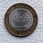 10 рублей 2010 г. Всероссийская перепись населения, Челябинск