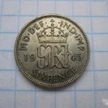 Монета 6 пенсов 1945г- победная серебряная, Челябинск