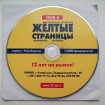 """Диск """"Телефонный справочник"""" (Челябинск-Копейск)-2008 г., Челябинск"""