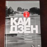 Кайдзен Ключ к успеху японских компаний, Челябинск