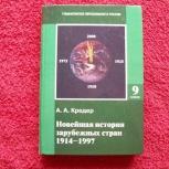 Учебник-новейшая история -9 класс, Челябинск