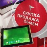 Продать планшет – платим сразу!, Челябинск