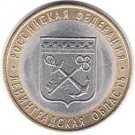 Продам монеты 10 рублей (биметалл) 2005-2014 гг. (регионы), Челябинск
