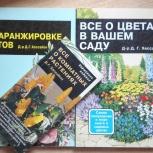 Хессайон Все о комнатных растениях, Челябинск