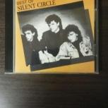 CD Silent Circle - Best Of Silent Circle, Челябинск